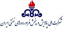 شرکت ملی پالایش و پخش فرارده های نفتی ایران