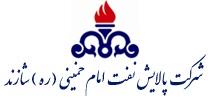 شرکت پالایش نفت امام خمینی شازند